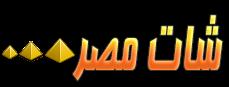 شات مصري,الشات المصري,دردشة مصرية