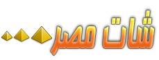 شات مصري,دردشة مصرية بدون تسجيل
