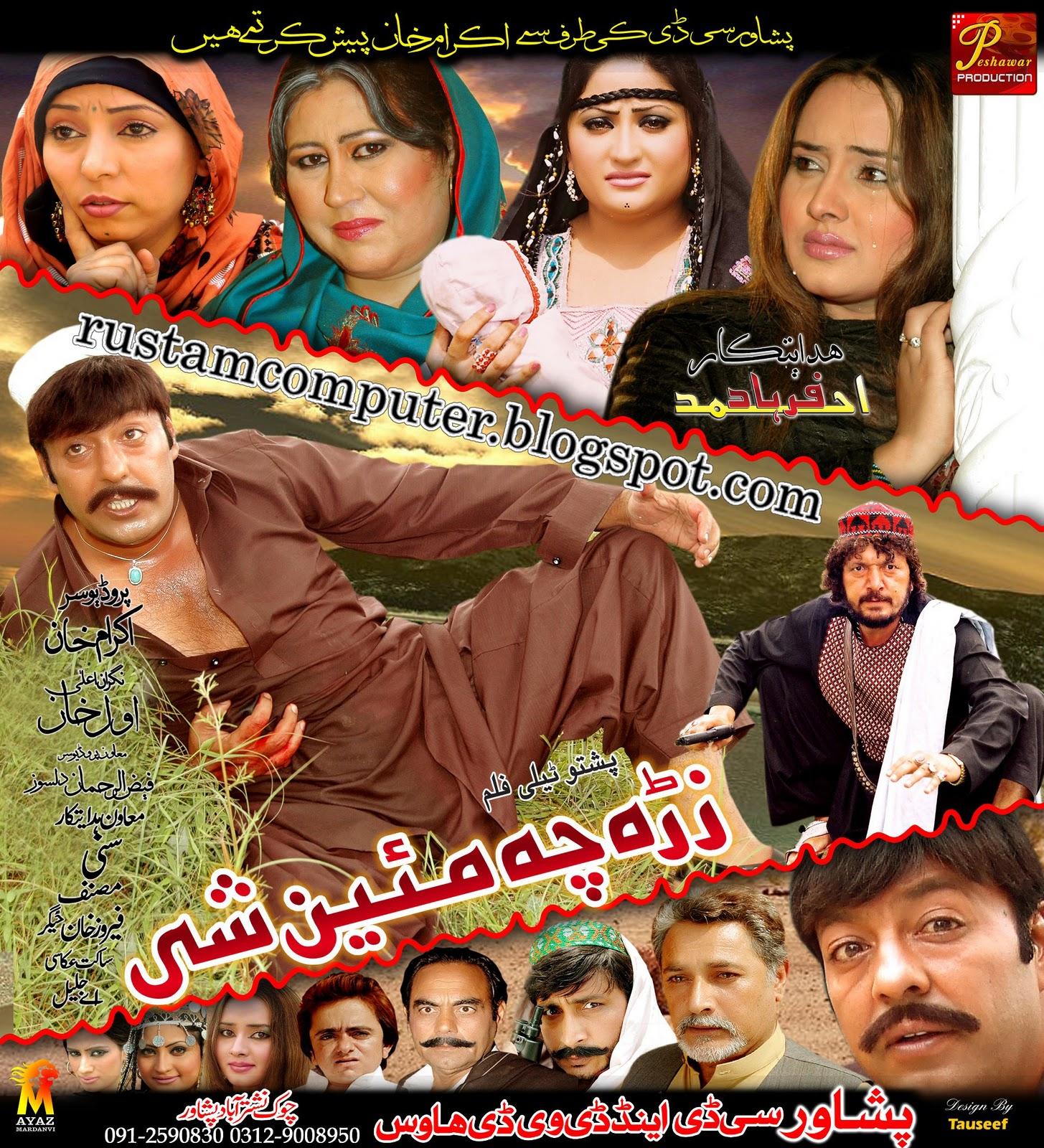 Welcome To Rustam Computer: Pashto Tele Film ZARA CI MAIN SHE