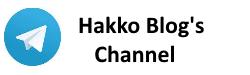 Join Telegram Channel HakkoBlog's