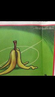 صور كاريكاتير صحيفة الرياضي المسئ لوالدة أمير قطر
