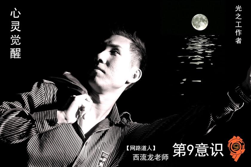 心灵养生站~第9意识【网路传道人】西流龙老师官网!