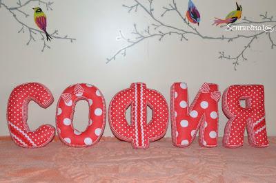 мягкие буквы подушки София