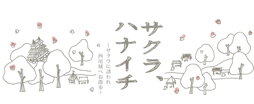 サクラ、ハナイチ ~桜に誘われ、西尾城へお散歩~