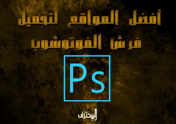 أفضل مواقع تحميل فرش الفوتوشوب Photoshop Brushes