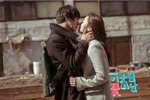 Ciuman Memutar