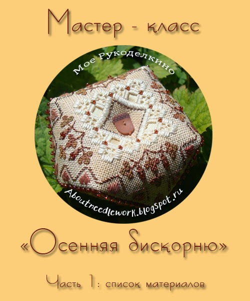 "Мастер-класс ""Осенняя бискорню"" Часть 1"