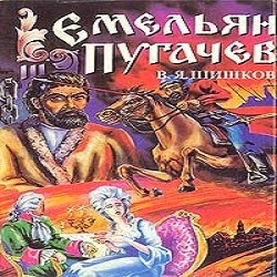 Емельян Пугачев (Книга 3). Вячеслав Шишков — Слушать аудиокнигу онлайн