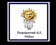 Σήμα Σχολείου