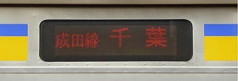 成田線 千葉 209系