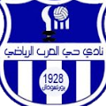 حي العرب