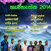 ARROW STAR LIVE SHOW IN GATAHATHTHA 2014