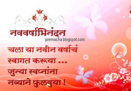 Gudi padwa essay in marathi sms download