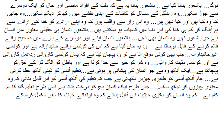An essay on education system of pakistan