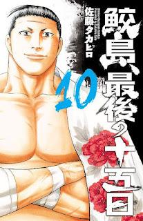 [佐藤タカヒロ] 鮫島、最後の十五日 第09-10巻