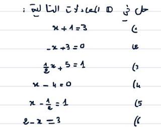 الاعداد العشرية جزء3 -المعادلات من الدرجة الاولى بمجهول واحد  للثانية اعدادي