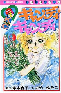 [いがらしゆみこx水木杏子] キャンディ・キャンディ 第01-09巻