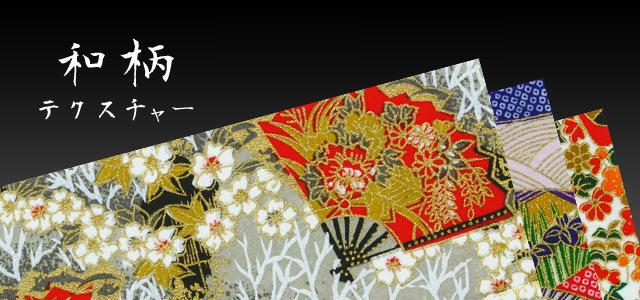 和紙や千代紙のフリー和柄テクスチャー。鮮やかで綺麗な色使いの素材が揃ってます。