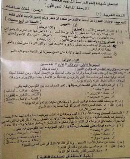 حصريا امتحان اللغة العربية للثانوية العامة 2015 نظام قديم 1
