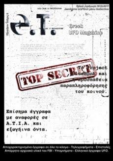 Το 8ο τεύχος του περιοδικού Ε.Τ.
