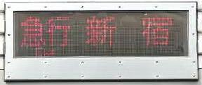 京王電鉄 急行 新宿行き8 都営10-300R形