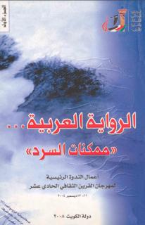 الرواية العربية ممكنات السرد