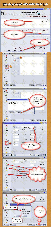 برنامج لعمل التواقيع الفلاشيه والبنرات والكتابة المتحركة بالعربى بأسهل طريقه SWFTEXT-Full للتحميل على منتديات اشواق وحنين 3e58f73a4378