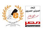 عضو باتحاد المدونين المصريين واتحاد المدونين العرب