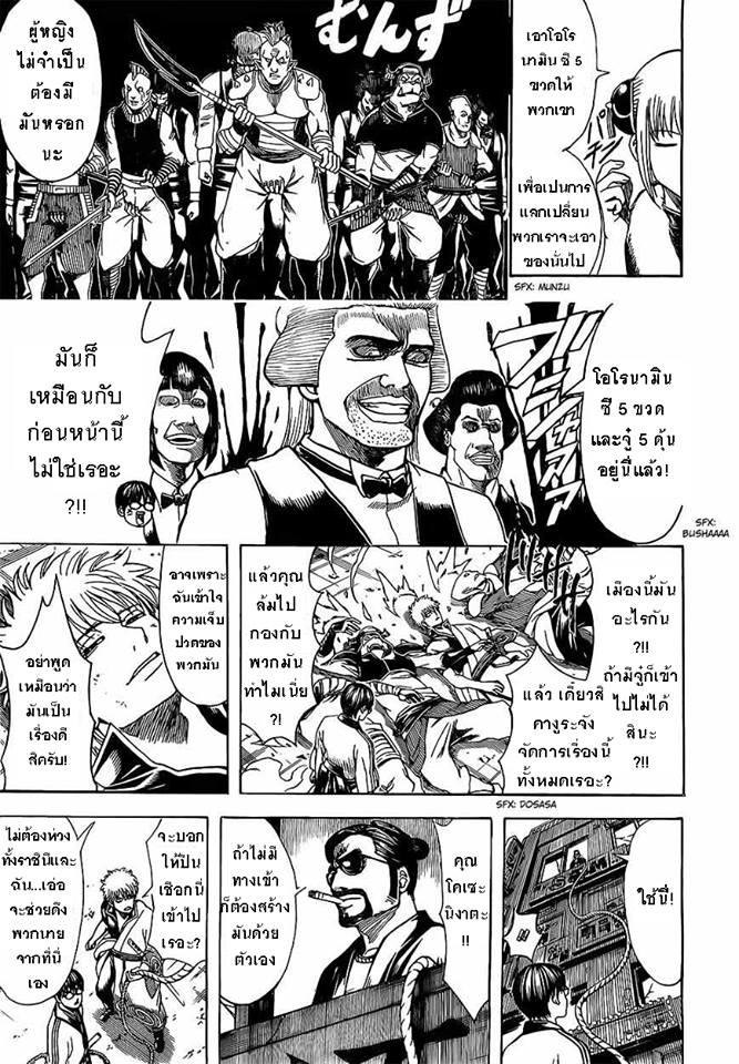 Gintama ตอนที่ 615 TH แปลไทย