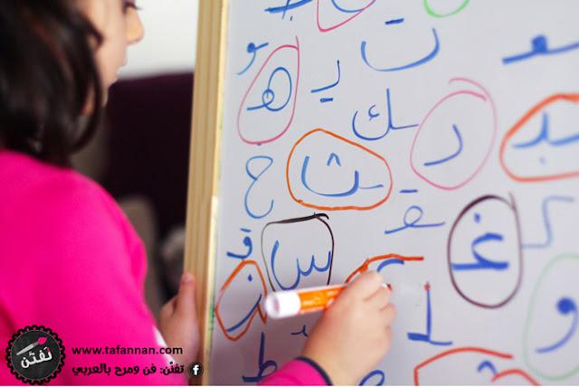 لعبة إحاطة الأحرف بأشكالها لتدريب الطفل على التمييز بين أشكال الحروف العربية