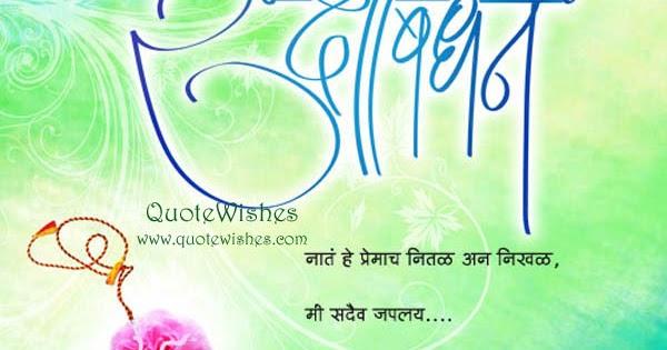 Short marathi poem for raksha bandhan festival happy raksha short marathi poem for raksha bandhan festival happy raksha bandhan 2016 thecheapjerseys Image collections