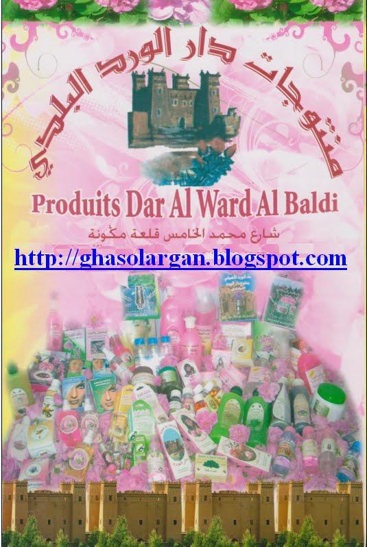 roses products;منتجات الورد