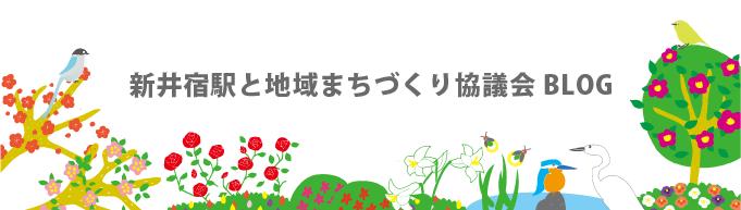 新井宿まちづくりBLOG