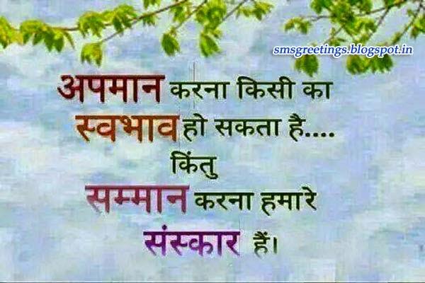 aaj ka suvichar in hindi with photos sms greetings