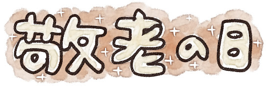 「敬老の日」のイラスト文字