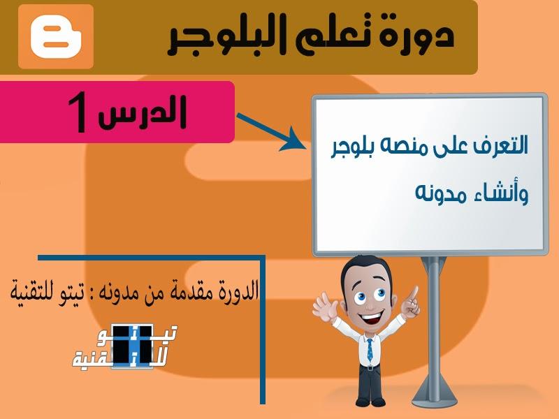 دورة تعلم البلوجر: الدرس 1 التعرف على منصه بلوجر أنشاء مدونه