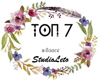 ТОП-7 в блоге StudioLeto