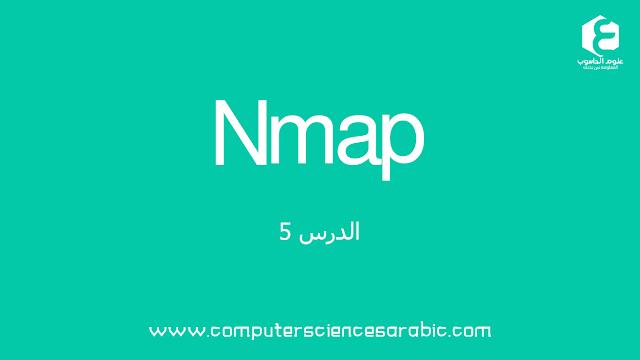 دورة (Network Mapper (Nmap الدرس :5