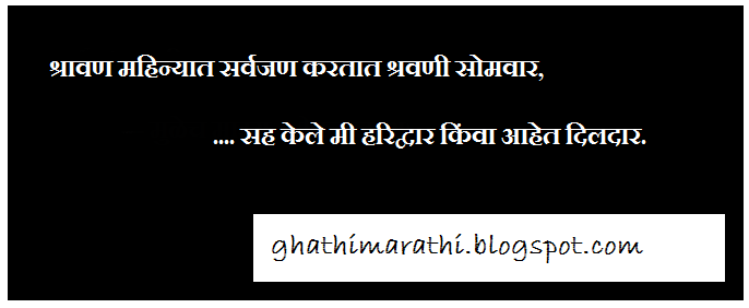 marathi ukhane for women girls female navari16