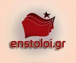 enstoloi.gr στο facebook ( ΚΛΙΚ ΕΔΩ )