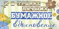 Днепропетровский клуб любителей скрапбукинга