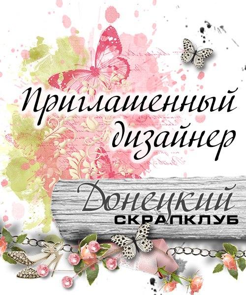 ПД Донецкий Скрап Клуб