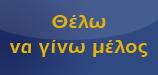 ΣΥΜΜΕΤΟΧΗ