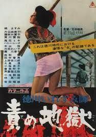 Tokugawa irezumi-shi: Seme jigoku (Inferno of Torture) (1969)