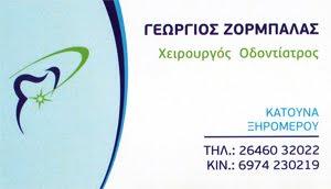 ΓΕΩΡΓΙΟΣ ΖΟΡΜΠΑΛΑΣ - ΚΑΤΟΥΝΑ