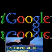 πως να αλλάξετε την αναζήτηση google  με το λευκό φόντο και να φτιάξετε όπως την θέλετε