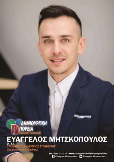Ευάγγελος Μητσκόπουλος: Υποψήφιος δημοτικός σύμβουλος