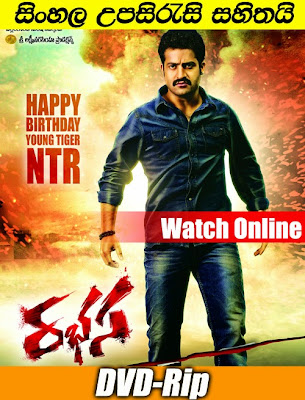 Rabhasa 2014 Telugu watch online with sinahala subtitle