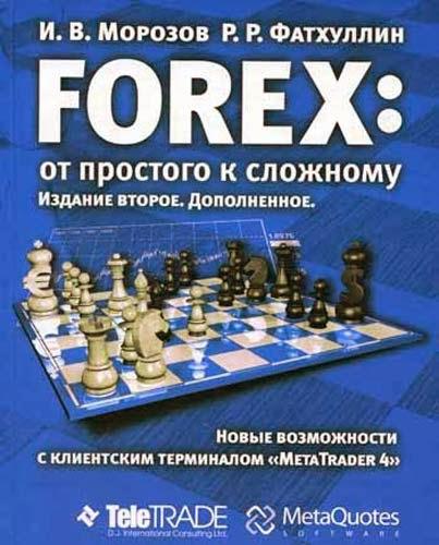 Книги по форексу для начинающих fb2 скачать