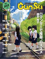 『月刊群雛』2015年07月号